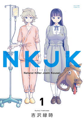 NKJK 第01巻 zip online dl and discussion