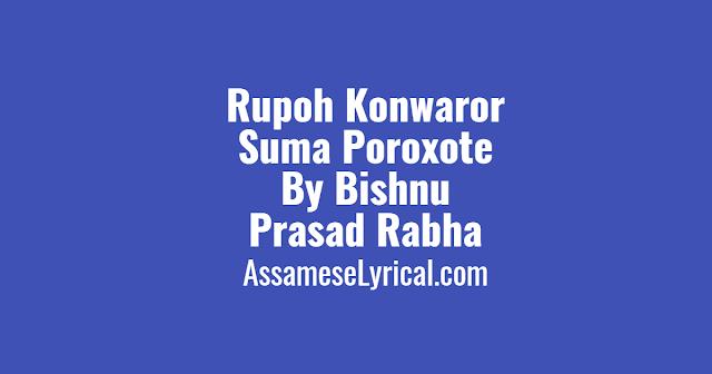 Rupoh Konwaror Suma Poroxote Lyrics