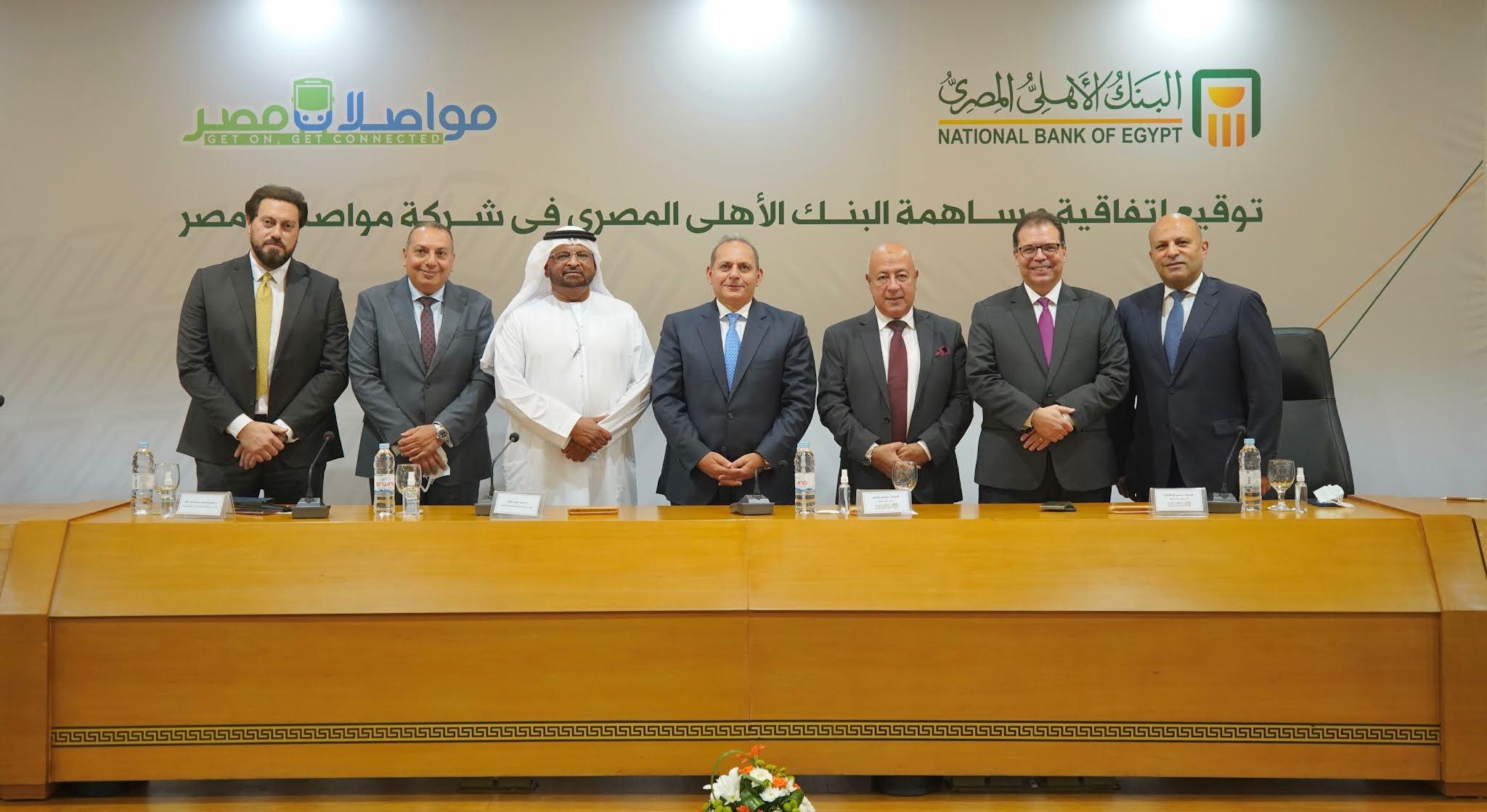 """البنك الأهلي يوقع اتفاقية لزيادة رأسمال """"مواصلات مصر"""" كمساهم جديد"""
