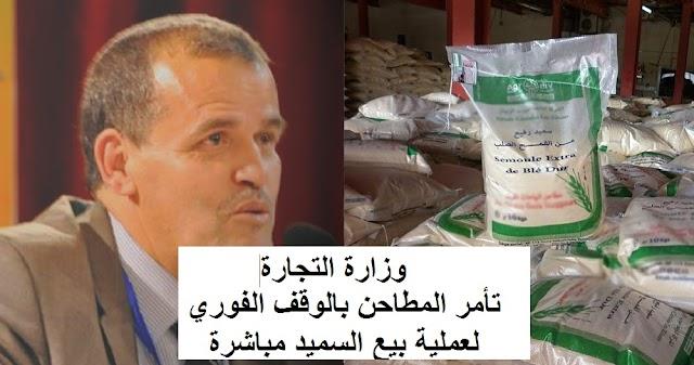 وزارة التجارة تأمر المطاحن بالوقف الفوري لعملية بيع السميد مباشرة للمواطنين