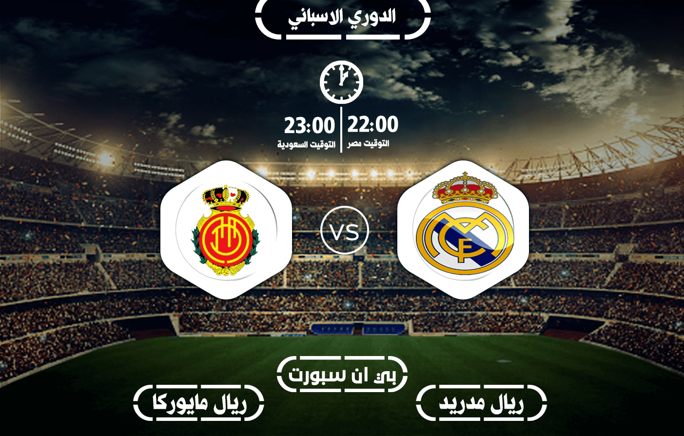 مشاهدة مباراة ريال مدريد وريال مايوركا بث مباشر 24-6-2020
