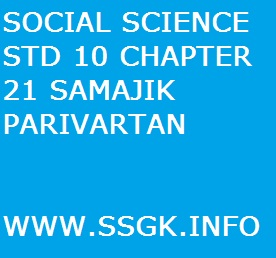 SOCIAL SCIENCE STD 10 CHAPTER 21 SAMAJIK PARIVARTAN