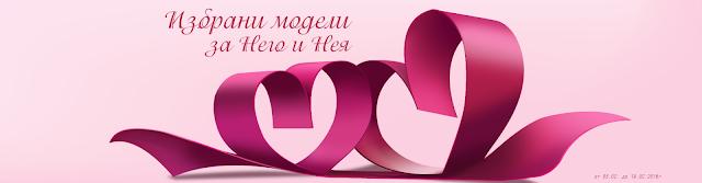 http://www.technomarket.bg/sv-valentin-predlojenia