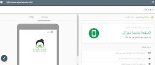 هذه الصفحة سهلة الاستخدام على جهاز الجوّال,موقعك متوافقً مع الجوّال,الصفحة مناسبة للجوّال,