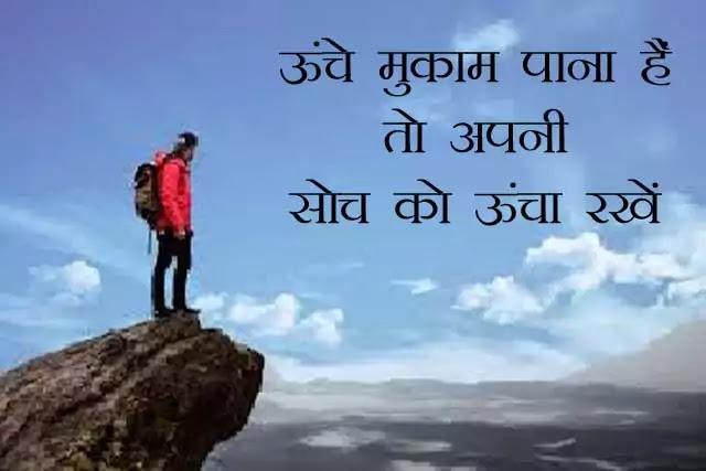 ऊंचे मुकाम पाना हैं तो अपनी सोच को ऊंचा रखें   Prerak Kahani   Motivational Story In Hindi, Prerak Kahani, Prerak Kahaniya, prerak prasang,