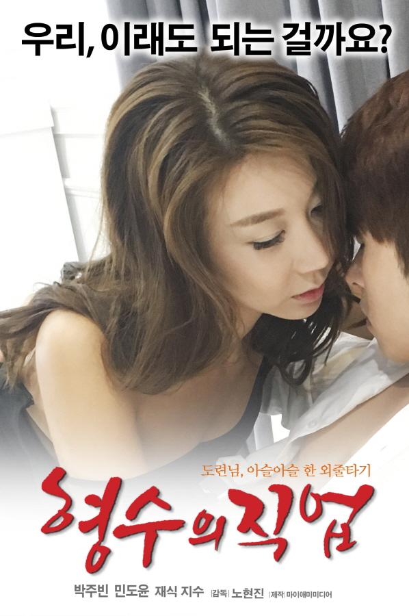 [เกาหลี 18+] Career (2017) [Soundtrack]