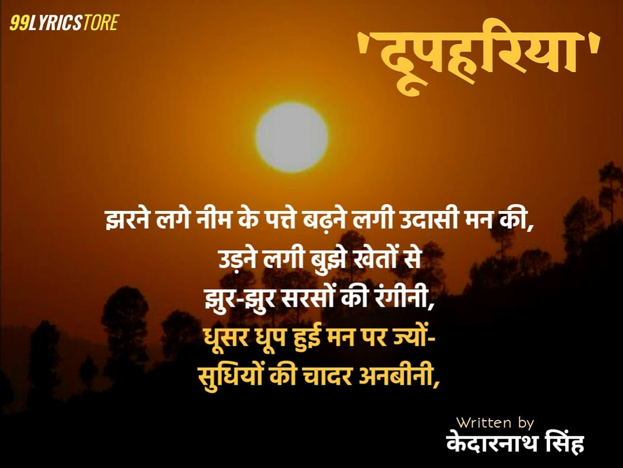 'दुपहरिया' कविता केदारनाथ जी द्वारा लिखी गई एक हिन्दी कविता है।