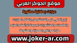 عبارات رمضانية مكتوبة 2021 - الجوكر العربي