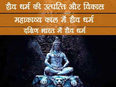 शैव धर्म (Shaiv Religion ) शैव धर्म उत्पत्ति तथा विकास    शैव धर्म उत्पत्ति तथा विकास Shaiv Dharm Utpatti evam Vikas