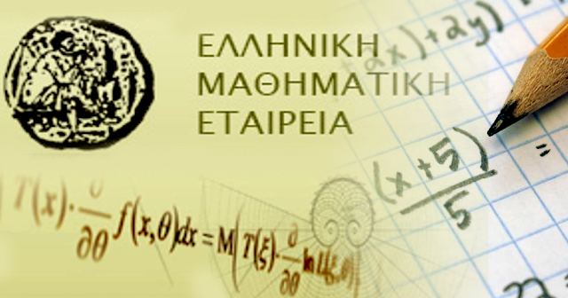 7 μαθητές του Νέου Σχολείου διακρίθηκαν στον μαθηματικό διαγωνισμό της Ελληνικής Μαθηματικής Εταιρείας