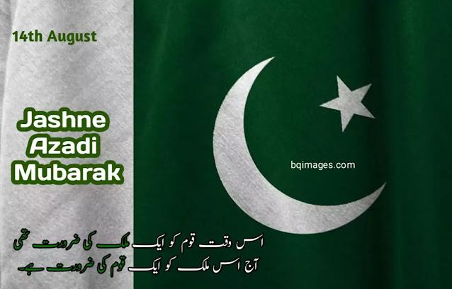 August Quotes in Urdu