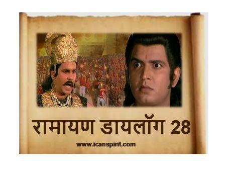 Ramayan Dialogue 28