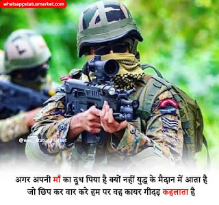whatsapp status for indian army