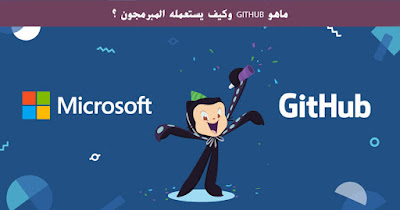 ماهو GITHUB وكيف يستعمله المبرمجون ؟