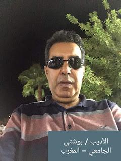 السارد  ومتلازمة القص - مجموعة مقالات بقلم الاديب الناقد بوشتي الجامعي- المغرب Narrow and shear syndrome
