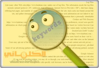 Keyword generator مدونة الكلباني