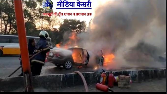 WATCH-MUMBAI- Mulund Toll Naka के पास चलती कार में लगी आग, कोई हताहत नहीं