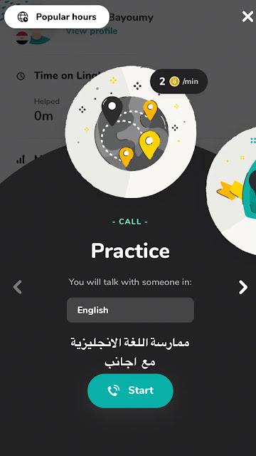 ممارسة اللغة الانجليزية مع اجانب