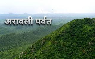 अरावली पर्वतमाला