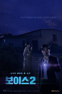 Voice 2 Subtitle Indonesia
