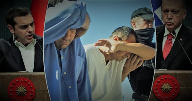 Η επικήρυξη των οκτώ, η πίεση Ερντογάν και ο απολογητικός Τσίπρας