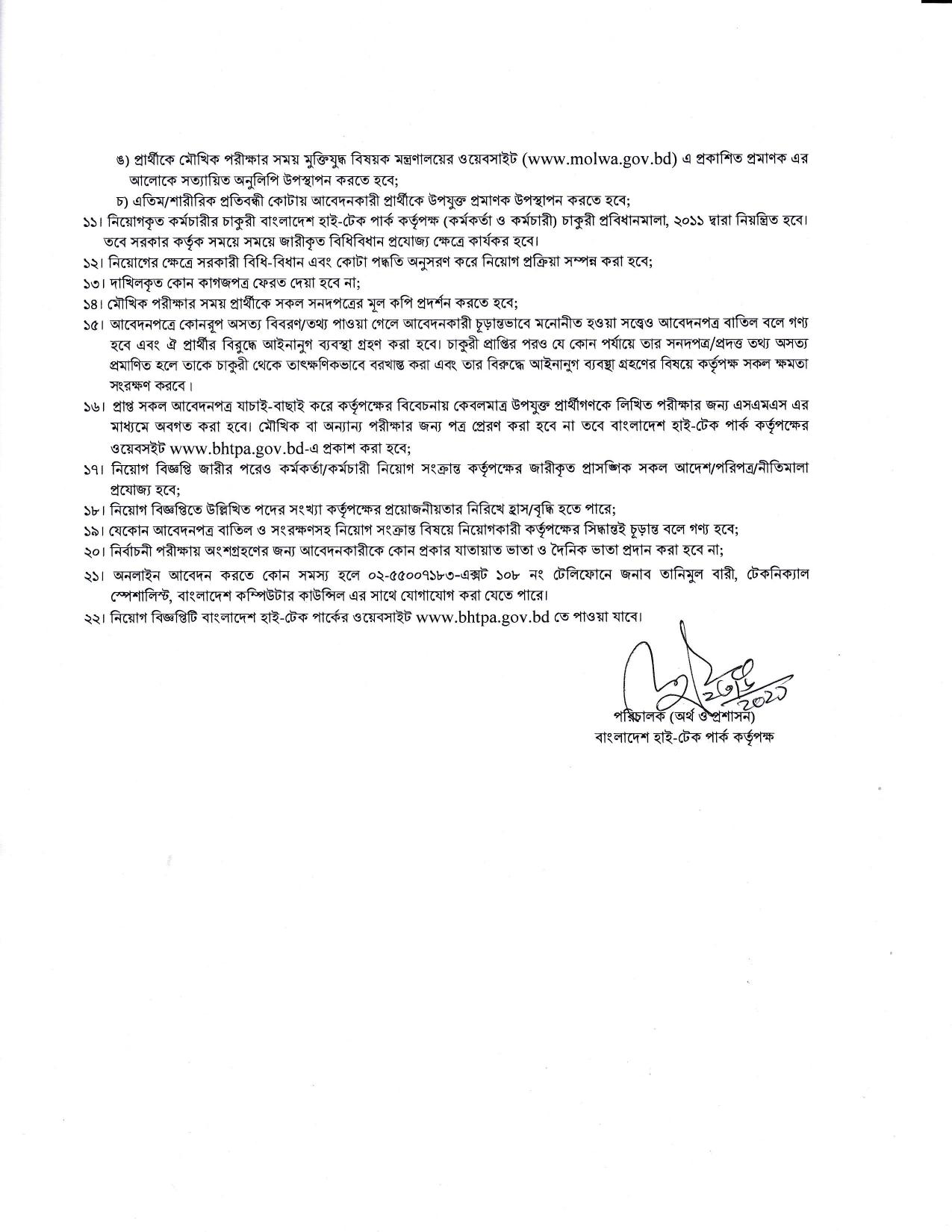 বাংলাদেশ হাই-টেক পার্ক কর্তৃপক্ষ নিয়ােগ বিজ্ঞপ্তি