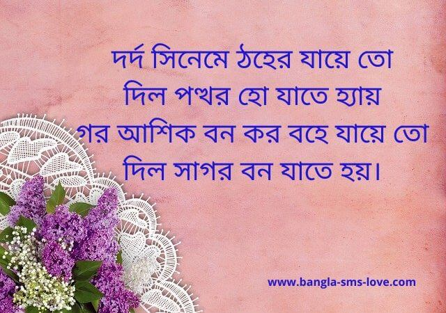 Love Shayari in Bengali language in Hindi,bengali love sms,bengali shayari,banglato hindi shayari,bangla sms