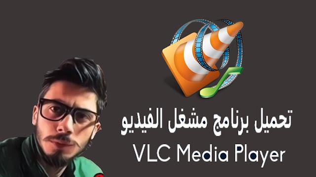 تحميل برنامج vlc media player مشغل الفيديو والصوت اخر اصدار 2020