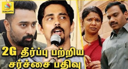 People are Fooled : Siddharth & Prasanna voiced out on 2G Spectrum Case