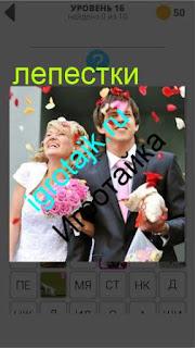 на молодую пару сыпятся лепестки роз сверху 16 уровень 400 плюс слов 2