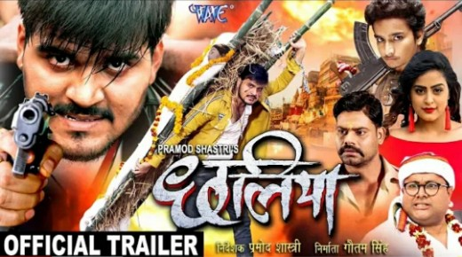 Chhaliya (Arvind Akela Kallu) Full Bhojpuri Film 2019 Cast, Release Date, Trailer,Song, Download