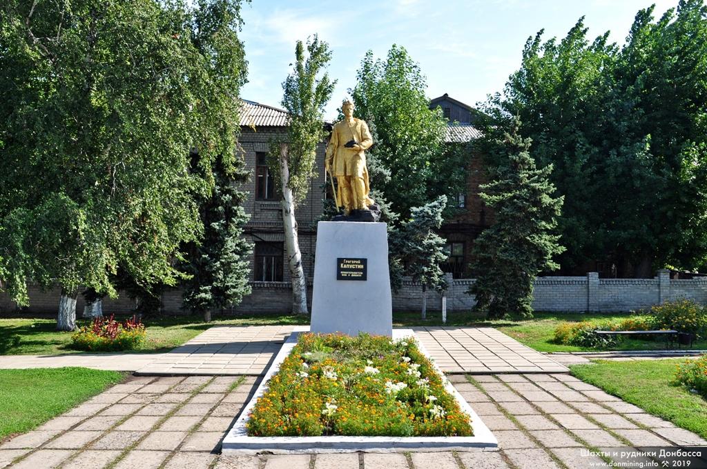 Памятник Г. Капустину в Лисичанске