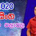 2020 lagna palapala sinha |2020 ලග්න පලාපල