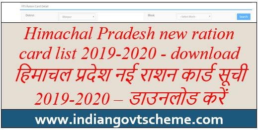 Himachal+pradesh+new+ration+card