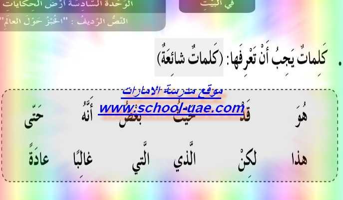 حل درس  الخبز حول العالم لغة عربية للصف الثالث فصل ثالث - مدرسة الامارات