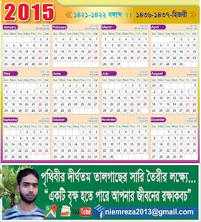 bangla english arabic calendar 2015