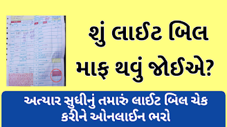 How to Check Your Pgvcl, Mgvcl, Dgvcl, Ugvcl Bill Status Online