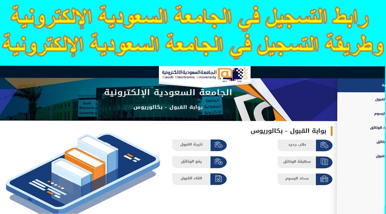 رابط التسجيل في الجامعة السعودية الإلكترونية وطريقة التسجيل في الجامعة السعودية الإلكترونية
