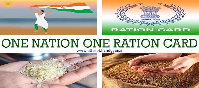 One Nation One Ration Card – वन नेशन वन राशन कार्ड योजना में उत्तराखंड भी हुआ शामिल