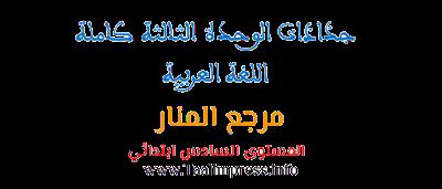 جذاذات الوحدة الثالثة لمنار اللغة العربية المستوى السادس ابتدائي