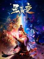 Assistir Xing Chen Bian (Legend of Immortal) Online