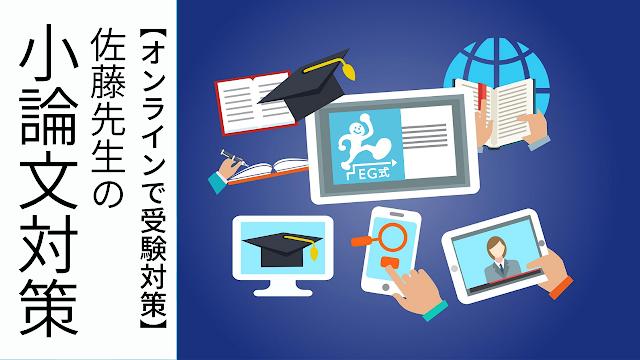 オンライン小論文対策(大学入試)