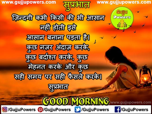 good morning whatsapp status