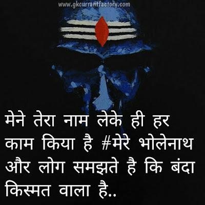 Mahashivratri Quotes in Hindi, Happy Mahashivratri Quotes in Hindi, Quotes On Mahashivratri in Hindi, Mahashivratri Quotes in Hindi Sms, Mahashivratri Images With Quotes in Hindi, Mahashivratri Quotes in Hindi Download, Mahashivratri Wishes in Hindi, Happy Mahashivratri Wishes in Hindi, Mahashivratri 2021 Wishes in Hindi, mahashivratri ki hardik shubhkamnaye in hindi, Shivratri Status, Mahashivratri Status in Hindi, Mahadev Whatsapp Status, Mahadev Status in Hindi