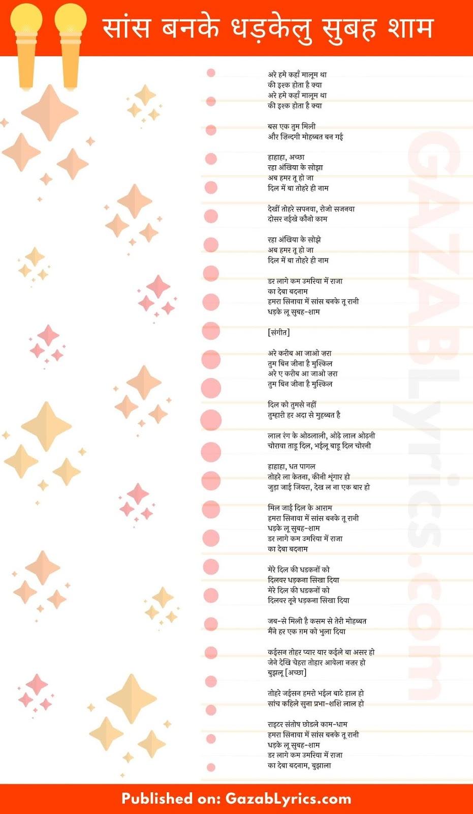 Sas Banke Dharkelu Subah Sham song lyrics image