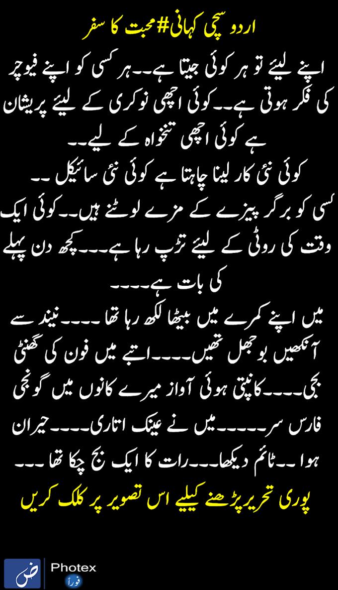urdu kahani mohabbat ka safar | intresting urdu kahani | heart touching urdu kahani in urdu fount | اردو سچی کہانی محبت کا سفر