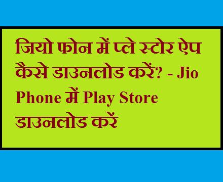 जियो फोन में प्ले स्टोर ऐप कैसे डाउनलोड करें? - Jio Phone में Play Store डाउनलोड करें