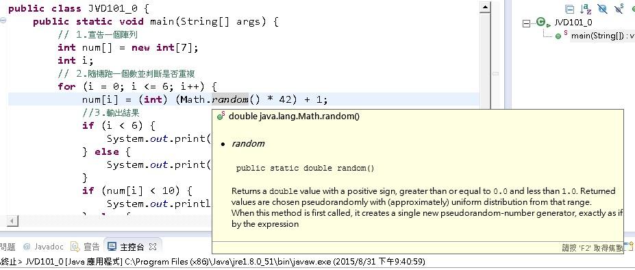 如何解決ECLIPSE開發JAVA無法顯示說明(Javadoc) @ 吳老師教學部落格(痞客邦分站) :: 痞客邦
