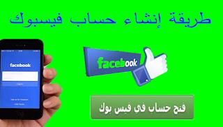 انشاء حساب فيسبوك - Facebook