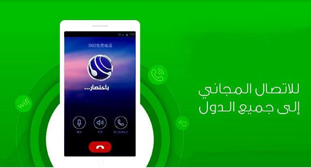 سارع تطبيق لاجراء مكالمات دولية ووطنية بالمجان